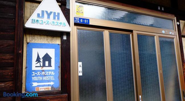 Fujiyoshida Youth Hostel - Fujikawaguchiko - Building