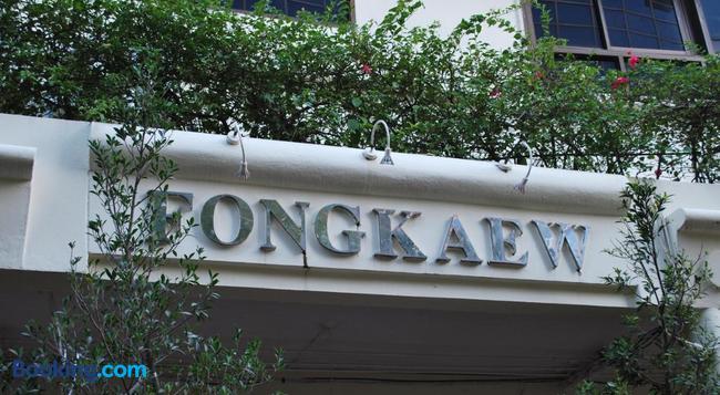 Fong Kaew And Baan Nang Fa Guesthouse - Patong - Building