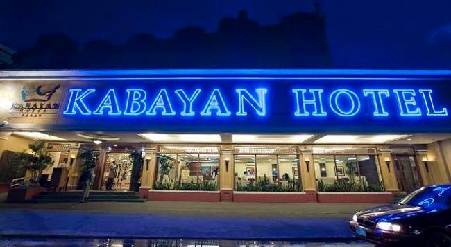 Kabayan Hotel Pasay - Pasay - Building