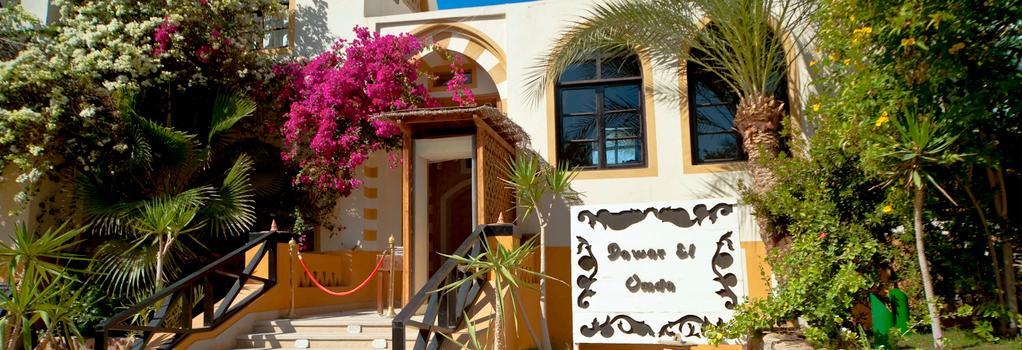 Dawar El Omda (Adults Only) - El Gouna - Building