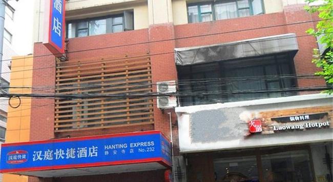 Hanting Express Shanghai Jing'an Temple - Shanghai - Building