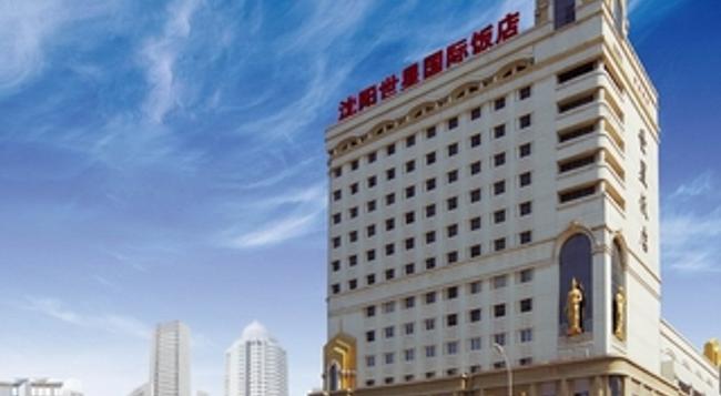 World Star International Hotel - Shenyang - Shenyang - Building