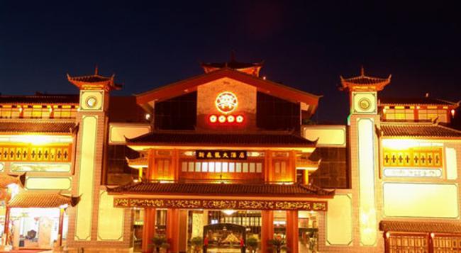 Lijiang Dianjun Wang Hotel - Lijiang City - Building